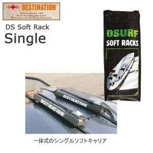 DESTINATION(デスティネーション) ソフトラックシングル 簡易キャリア(sl1706pu)