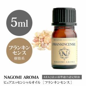 NAGOMI PURE フランキンセンス 5ml 【AEAJ認定表示基準認定精油】【エッセンシャルオイル】【精油】【アロマオイル】