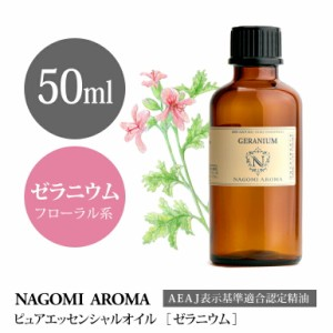 NAGOMI PURE ゼラニウム 50ml【エッセンシャルオイル】【精油】 【アロマオイル】【AEAJ認定表示基準認定精油】