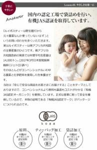 【送料無料】オーガニック・ルイボスティー なごみ 100個入