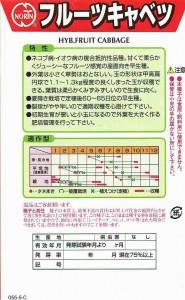 ノウリン交配  フルーツキャベツ  約100粒 【郵送対応】