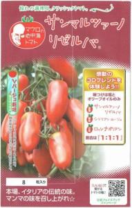 マウロの地中海トマト サンマルツアーノリゼルバ 約8粒