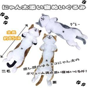 S-106BR/しるし/にゃん太添い寝ぬいぐるみ【ブラウン】/ネコ/ねこ/猫/キャット/玩具/TOY/インテリア