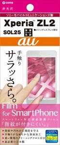 液晶保護フィルムOGMSOL25 Xperia ZL2/SOL25専用 汚れ指紋が目立たない 【メール便送料無料】【安心の日本製】