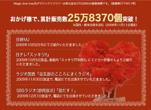 【バレンタイン】マジックツリーシリーズ『ラブツリー プレミアム』12時間で育つ不思議なハートツリー