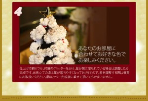 【メール便 送料無料】【クリスマス】マジックツリーシリーズ『マジッククリスマスツリー』12時間で育つ不思議なツリー