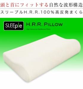 枕 肩こり 高反発 まくら ピロー 頭痛 首 SLEEple/スリープル 送料無料