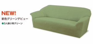 ソファーカバー 3人掛け 伸縮 肘付き ソファー カバー SLEEple/スリープル 送料無料