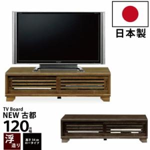 国産 和風モダンデザイン木製ローボード幅120cm浮造り仕上げ桐材を使用ロータイプテレビ台高さ34cm ライトブラウン・ダークブラウン