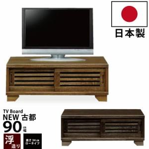 国産 和風モダンデザイン木製ローボード幅90cm浮造り仕上げの桐材使用ロータイプテレビ台 高さ34cm ライトブラウン・ダークブラウン