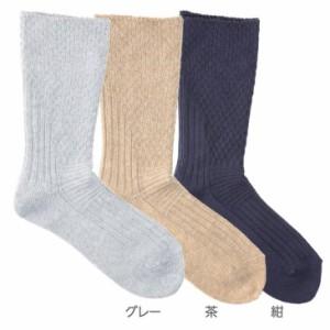 やさしいくつ下 綿・シルクくつ下 大きめ 26〜28cm【日本エンゼル】【エンゼルの介護用品】【メンズ】【くつした・靴下・ソックス】