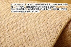 インドネシア産籐カーペット 籐あじろ織りカーペット 『宝麗』 261×261cm 江戸間4.5畳