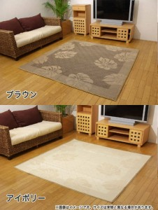 麻混カーペット 『ガレット』 江戸間4.5畳 261×261cm