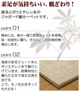 麻混カーペット 『FXシルクロード』 江戸間3畳 174×261cm(中材:ウレタン)