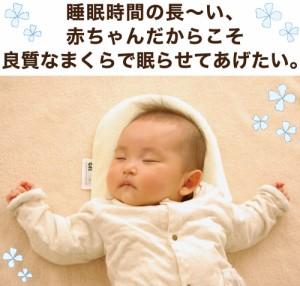 ベビー枕 | ジェルトロン 【N】