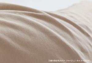 抱き枕カバー | (王様の抱き枕用 純正カバー)追加/取替用ピロケース【ゆうメール対応可】【メール便】