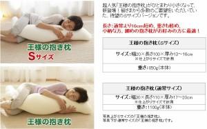王様の抱き枕 Sサイズ(中身+抱き枕カバー)【N】