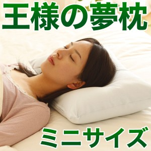 王様の夢枕ミニ【N】 m_gr