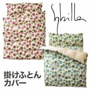 Sybilla(シビラ)  Campo(カンポ)  掛けふとんカバー セミダブルロングサイズ 170×210cm ブロード生地