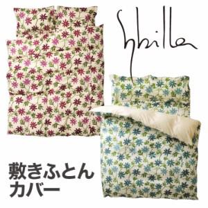 Sybilla(シビラ)  Campo(カンポ)  敷きふとんカバー ダブルロングサイズ (ハニカムトップ)  145×215cm ブロード生地