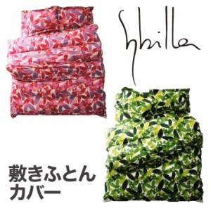 Sybilla(シビラ)  Maranta(マランタ)  敷きふとんカバー セミダブルロングサイズ (ハニカムトップ)  125×215cm ブロード生地