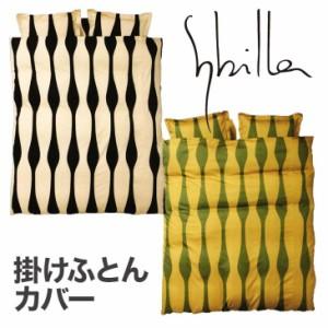 Sybilla(シビラ)  Onda(オンダ)  掛けふとんカバー シングルロングサイズ 150×210cm サテン生地