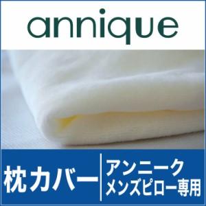枕カバー(マシュマロまくらメンズ用) ホワイト【KEY-C1】【ゆうメール対応可】【メール便】