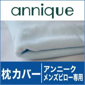 枕カバー(マシュマロまくらメンズ用) ライトブルー【KEY-C1】【ゆうメール対応可】【メール便】