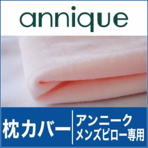 枕カバー(マシュマロまくらメンズ用) ピンク【KEY-C1】【ゆうメール対応可】【メール便】