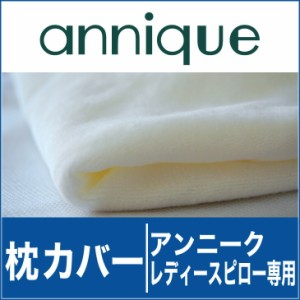 枕カバー(マシュマロまくらレディース用) ホワイト【KEY-C1】【ゆうメール対応可】【メール便】