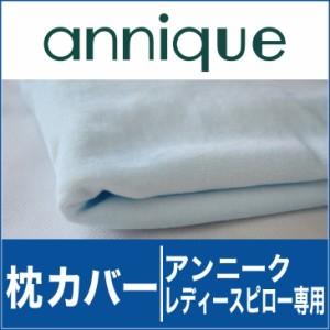 枕カバー(マシュマロまくらレディース用) ライトブルー【KEY-C1】【ゆうメール対応可】【メール便】
