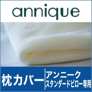 枕カバー(マシュマロまくら標準用) ホワイト【KEY-C1】【ゆうメール対応可】【メール便】