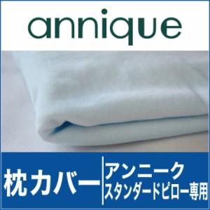 枕カバー(マシュマロまくら標準用) ライトブルー【KEY-C1】【ゆうメール対応可】【メール便】