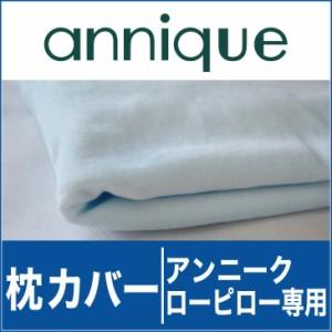 枕カバー(マシュマロまくら低め用) ライトブルー【KEY-C1】【ゆうメール対応可】【メール便】