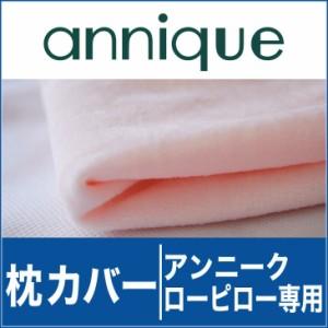 枕カバー(マシュマロまくら低め用) ピンク【KEY-C1】【ゆうメール対応可】【メール便】
