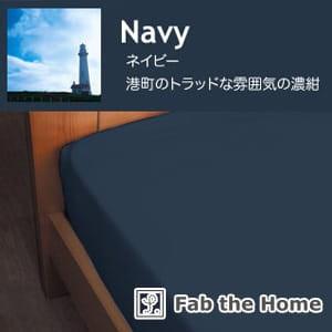 Fab the Home(ファブザホーム) カバー4点セット ソリッド ベッド用ダブル(掛カバー+ベッドシーツ+枕カバー)ネイビー【KEY-C3】【KEY-C5】