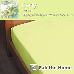 Fab the Home寝具カバー3点セット ソリッド ベッド用シングル(掛カバー+ベッドシーツ+枕カバー)  セロリー【KEY-C3】【KEY-C5】