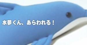 バンドイルカ抱き枕「水夢くん」100cm