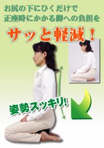 正座楽 (携帯用正座椅子)