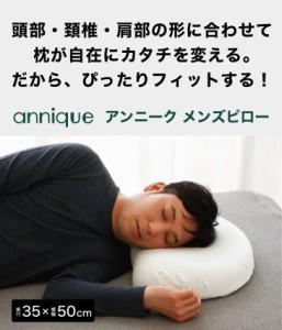 低反発枕 | アンニーク メンズピロー 【N】