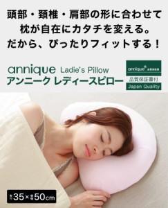 低反発枕 | アンニーク レディースピロー【N】