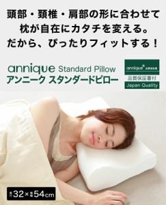 低反発枕 | アンニーク スタンダードピロー【N】