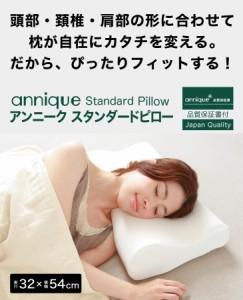 低反発枕 | アンニーク スタンダードピロー すべてに、最高品質を求めた低反発枕 【N】