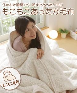 もこもこ毛布新感触&新体感!触った瞬間から超あたたかいフワフワもこもこな毛布(シングル・140×200cm)♪♪♪