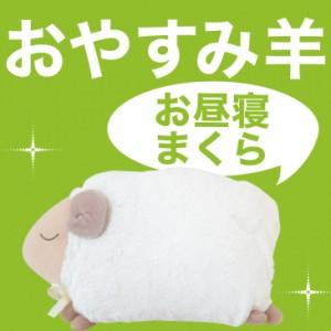 枕 子供用 | 安眠おやすみ羊 お昼寝まくら