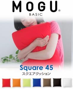 クッション | MOGU(モグ)スクエア 45SMOGU パウダービーズ クッション(正方形/約 45×45センチ)