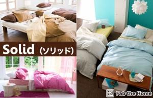 シーツ ダブルサイズ | Fab the Home(ファブザホーム)Solid(ソリッド) フラットシーツ ダブルサイズ 220×260センチ