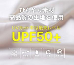ラッシュガード メンズ 水着 長袖 パーカー UPF50+ JGO UPLAGE(アプラージュ) RS0030