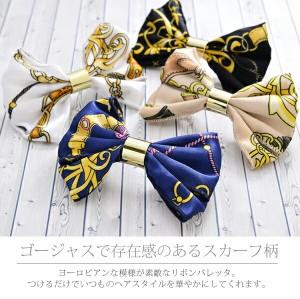 【 メール便 送料無料 】 バレッタ リボン スカーフ柄 ヘアアクセサリー Luxury's ホワイト ベージュ ネイビー ブラック
