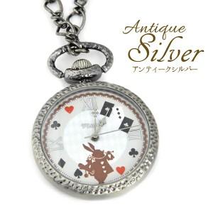 【 メール便 送料無料 】 懐中時計 ネックレス チェーン 時計 アリス アンティーク